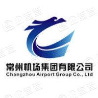 常州国际机场有限公司