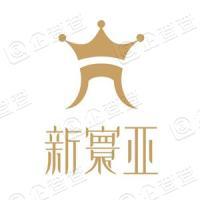 新寰亚(上海)健康管理有限公司