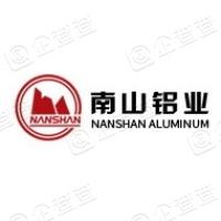 山东南山铝业股份有限公司