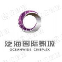 武汉泛海国际影城有限公司