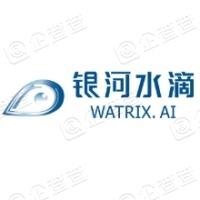 银河水滴科技(北京)有限公司