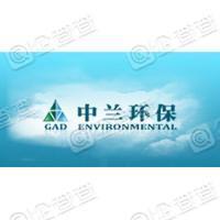 中兰环保科技股份有限公司