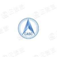航天时代电子技术股份有限公司