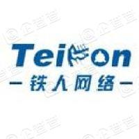 广州铁人网络科技有限公司