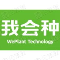 深圳市前海会种科技有限公司