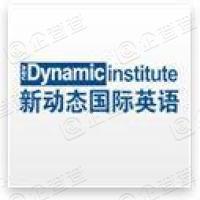 武汉新动态科技发展有限公司