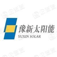 河南豫新太阳能科技股份有限公司