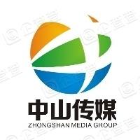 中山报业传媒股份有限公司
