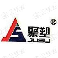 河南聚塑管道科技股份有限公司