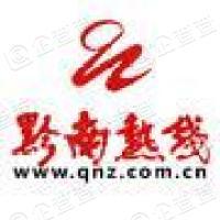 黔南热线网络有限责任公司