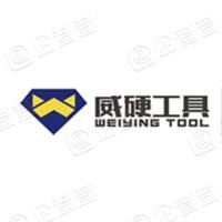 威海威硬工具股份有限公司