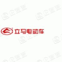 立马车业集团有限公司