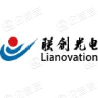 江西联创光电科技股份有限公司