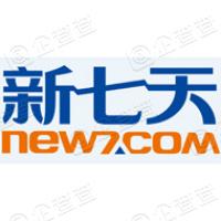 北京新七天电子商务技术股份有限公司