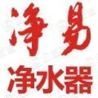 广州净易环保科技有限公司