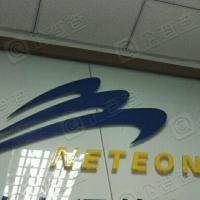 北京网联光通技术有限公司