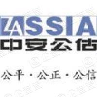深圳市中安保险公估有限责任公司