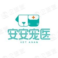 上海安安宠物有限公司