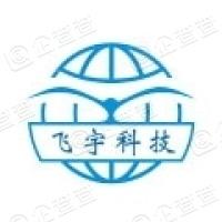 苏州飞宇精密科技股份有限公司
