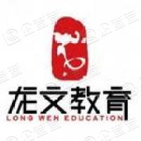 北京龙文环球教育科技有限公司
