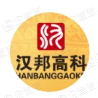 北京汉邦高科数字技术股份有限公司