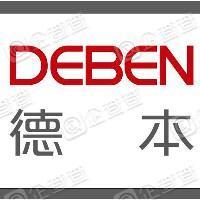 德本(北京)展览展示股份有限公司