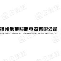 扬州常荣照明电器有限公司