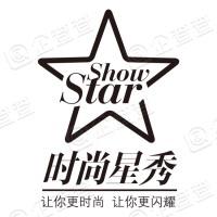 北京时尚星秀影视文化传媒有限公司