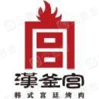北京汉釜宫国际餐饮管理有限公司
