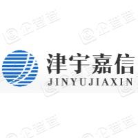 北京津宇嘉信科技股份有限公司