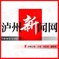 泸州新闻网文化传播有限公司