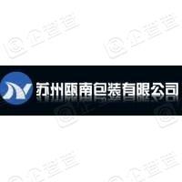 苏州瓯南包装有限公司