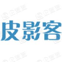 北京皮影客科技有限公司
