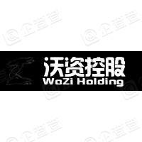 沃资控股有限公司常熟分公司