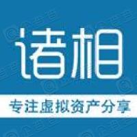 杭州诸相网络科技有限公司