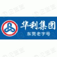 东莞市华利运输集团有限公司