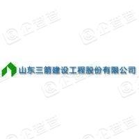 山东三箭建设工程股份有限公司
