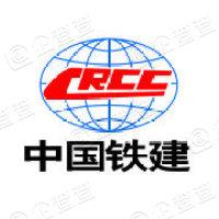 中铁建重庆投资集团有限公司