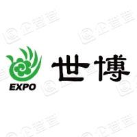 云南世博旅游控股集团有限公司