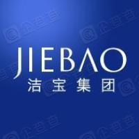 广州洁宝在一起网络科技有限公司