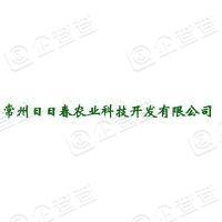 常州日日春农业科技开发有限公司