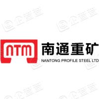 南通重矿金属新材料有限公司