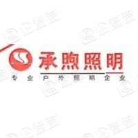 扬州承炜照明科技有限公司