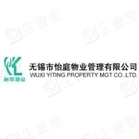 怡庭物业服务集团有限公司宜兴分公司