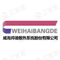 威海邦德散热系统股份有限公司