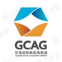 甘肃省民航机场集团有限公司金昌机场公司