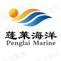 蓬莱海洋(山东)股份有限公司