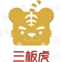 深圳市三板虎信息服务有限公司