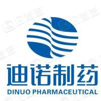 湖南迪诺制药股份有限公司