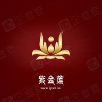 南通紫金莲文化传播有限公司